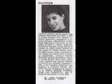Aubrey_Daviner_Obituary